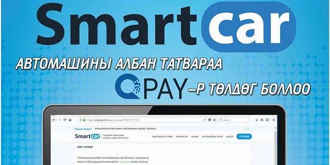 Тээврийн хэрэгслийн албан татвар, төлбөрөө smartcar.mn ашиглан хялбар төлөөрэй