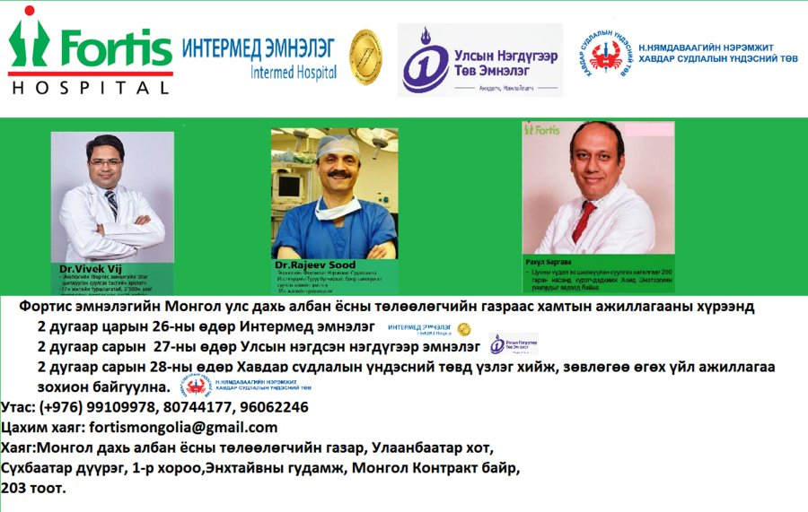 Элэг, бөөр, чөмөг шилжүүлэн суулгах мэс заслын Энэтхэг эмч нар үзлэг хийнэ