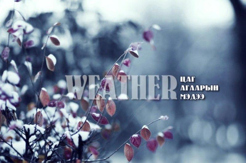 Улаанбаатарт өдөртөө 15 хэм хүйтэн
