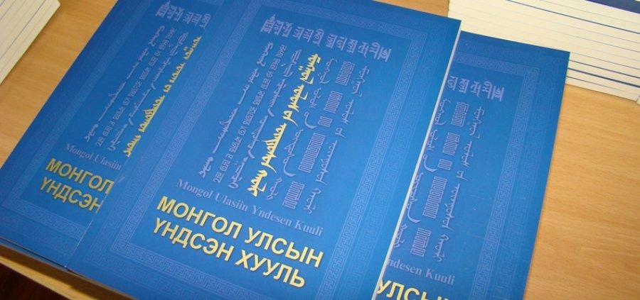 Монгол Улсын шинэ Үндсэн хууль-Монголын ард түмний хамтын оюун санааны бүтээл