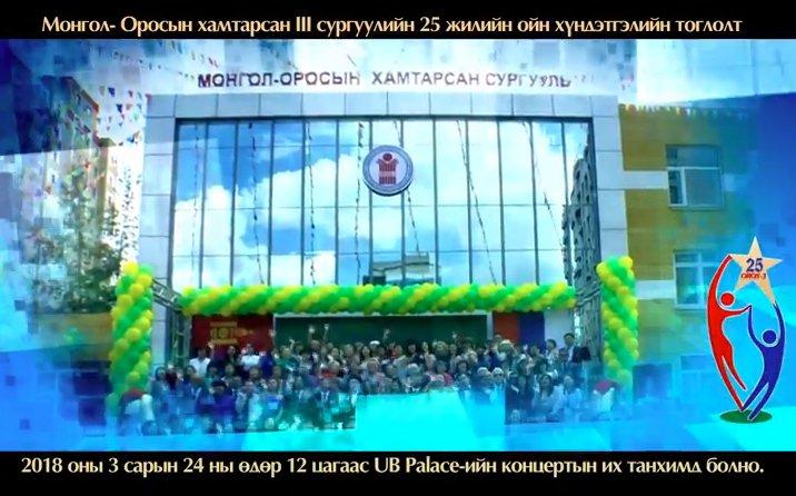 Монгол-Оросын хамтарсан III сургуулийн 25 жилийн ойн хүндэтгэлийн тоглолтонд урьж байна