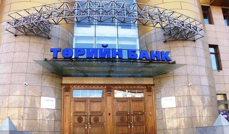 Төрийн банкны Улаанбаатар хотын салбар, нэгжүүдийн ажиллах цагийн хуваарь