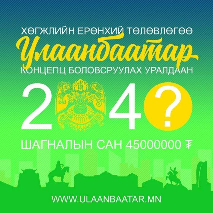 """""""Улаанбаатар хотын 2040 он хүртэлх хөгжлийн ерөнхий төлөвлөгөөний концепци боловсруулах уралдаан"""" зарлалаа"""