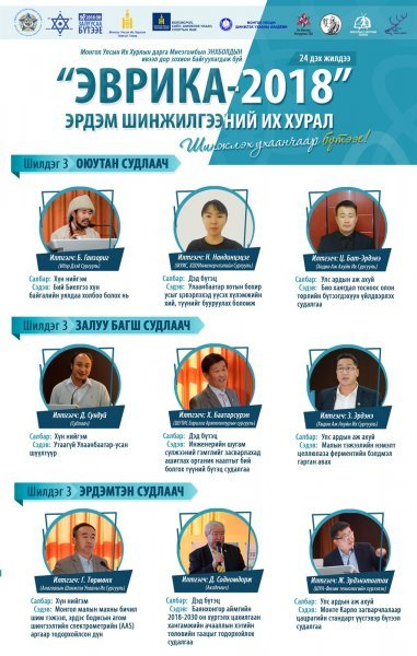 """"""" Эврика-2018"""" шилдэгийн шилдэг 3 бүтээлийг 11 сарын 07 нд Төрийн ордонд тодруулна"""