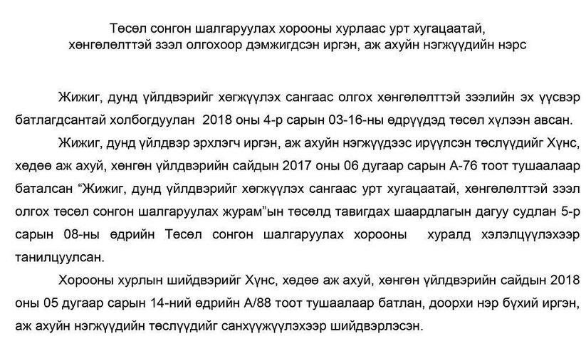БАРИМТ: Төрийн өмчийн бодлого, зохицуулалтын газрын дарга Ц.Ням-Осор ЖДҮХС-гаас 500 сая.төг-ийн зээл авсан нь тодорхой болов Arslan.mn
