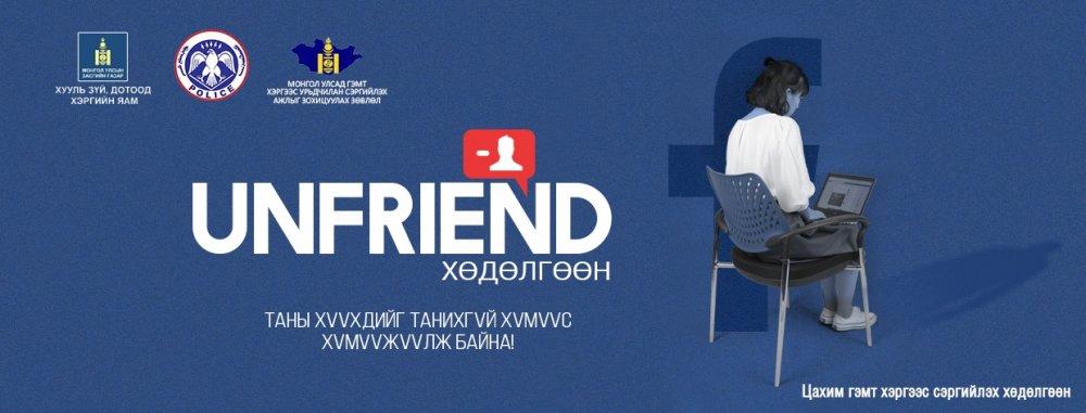 """Хэнтийчүүд """"Unfriend"""" хөдөлгөөнд нэгдлээ"""