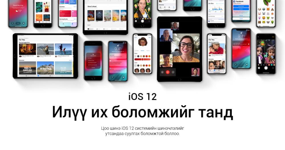 iOS 12: Таны iPhone-г илүү хурдан, илүү хүчирхэг болгоно