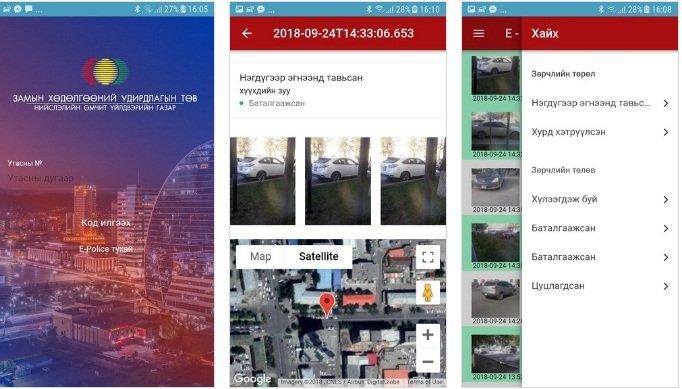 """""""Дүрэм зөрчсөн жолоочид торгууль ногдуулахад ашиглах """"E-Police"""" аппликэшнийг 10 сарын 1-н гэхэд PlayStore, AppStore-т байршуулна"""" Arslan.mn"""