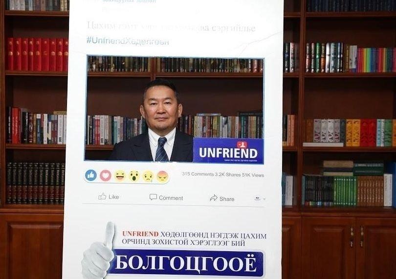 Монгол Улсын Ерөнхийлөгч UNFRIEND аянд нэгдлээ