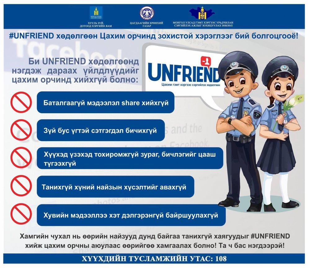 UNFRIEND: цахим орчинд хувийн нууцаа хамгаалах аргууд Arslan.mn