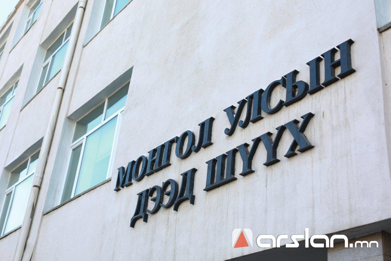 МАХН-ын дүрэм, мөрийн хөтөлбөрт оруулсан өөрчлөлтийг бүртгүүлэхээс татгалзав