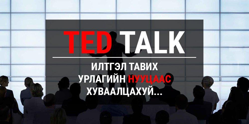 TED TALK-ын илтгэлт тавих урлагийн нууцаас хуваалцахуй