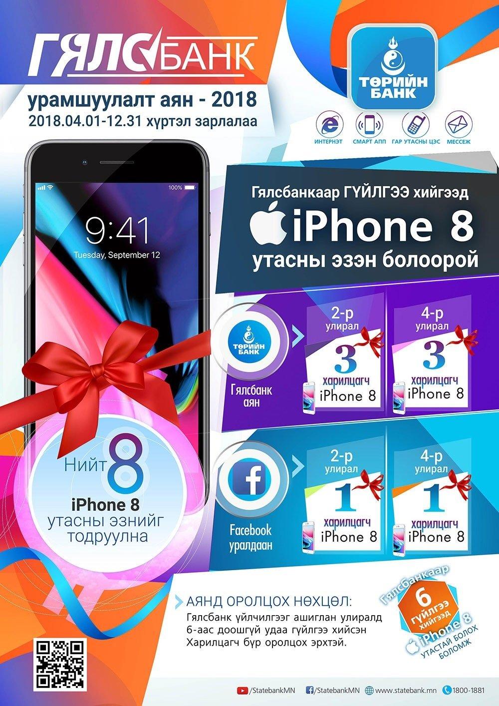 Төрийн банкны Гялсбанк үйлчилгээгээр гүйлгээ хийгээд iPhone 8 гар утасны эзэн болоорой