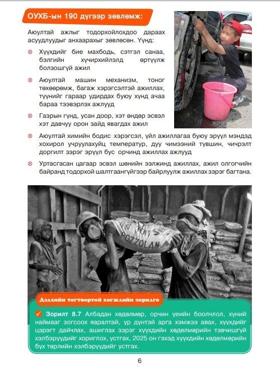 Хүүхдийн хөдөлмөрийн тэвчишгүй хэлбэрийг устгая Arslan.mn