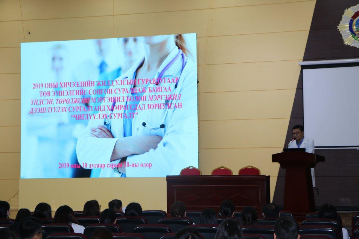 УГТЭ: Үндсэн болон төрөлжсан мэргэжлийн ЭМНЭЛЗҮЙН сургалт зохион байгууллаа
