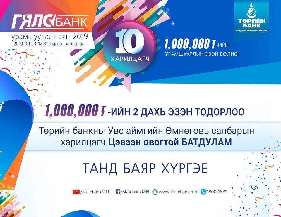 Гялсбанкны урамшуулалт аяны 2 дахь 1,000,000 төгрөгийн ЭЗЭН тодорлоо