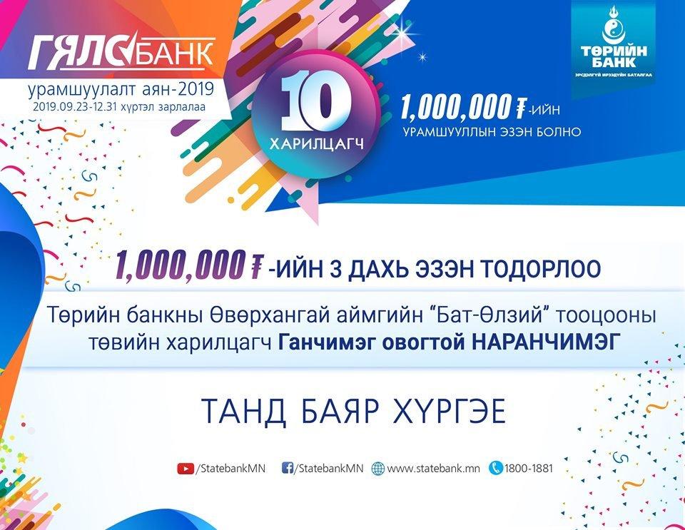 Гялсбанкны урамшуулалт аяны 3 дахь 1,000,000 төгрөгийн ЭЗЭН тодорлоо