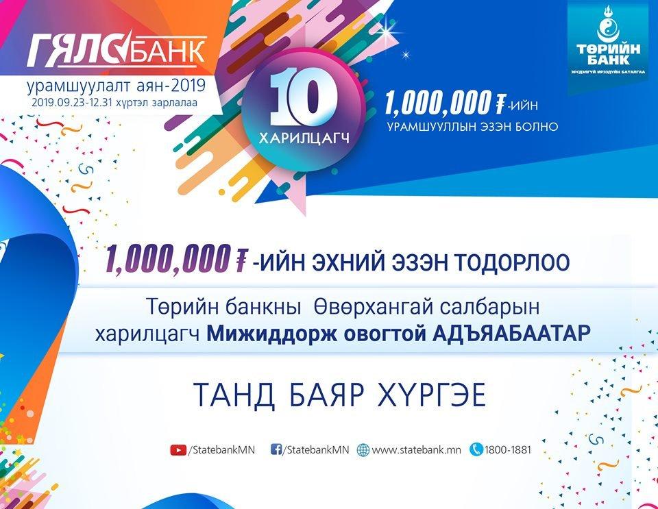 Гялсбанкны урамшуулалт аяны  эхний 1,000,000 төгрөгийн ЭЗЭН тодорлоо