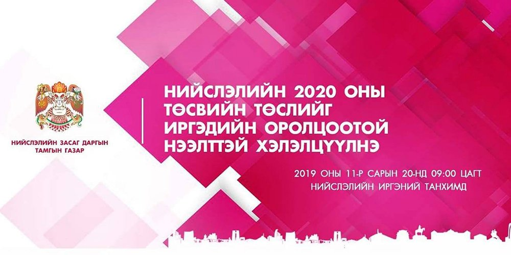 Нийслэлийн 2020 оны төсвийн төслийг иргэдийн оролцоотой нээлттэй хэлэлцүүлнэ