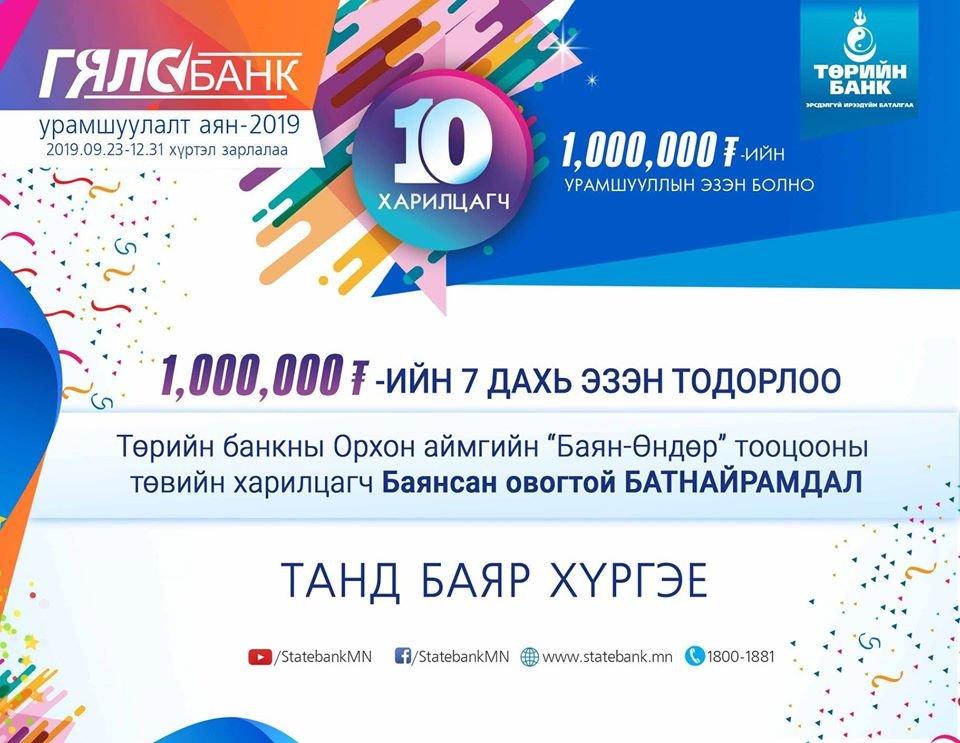 Гялсбанкны урамшуулалт аяны 7 дахь 1,000,000 төгрөгийн ЭЗЭН тодорлоо