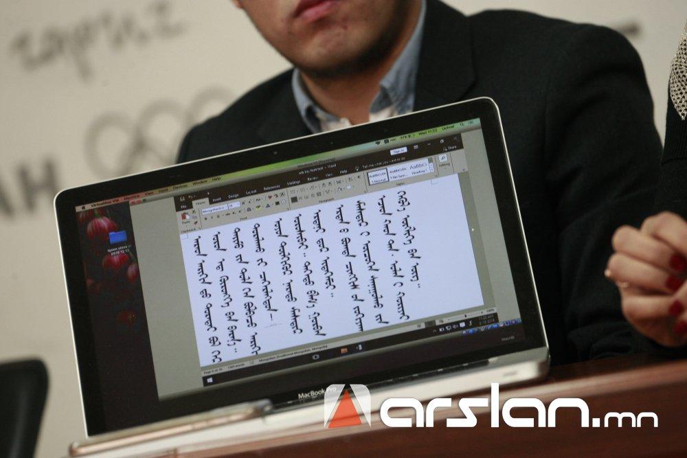 """ФОТО:""""Монгол бичгээр цахим орчинд бичих шинэ боломж""""-ийг танилцууллаа"""