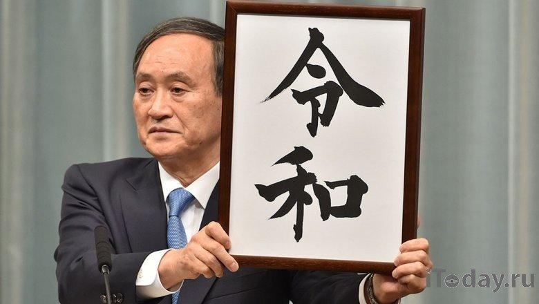ЯПОН: Шинэ эзэн хааны эриний нэрийг зарлалаа