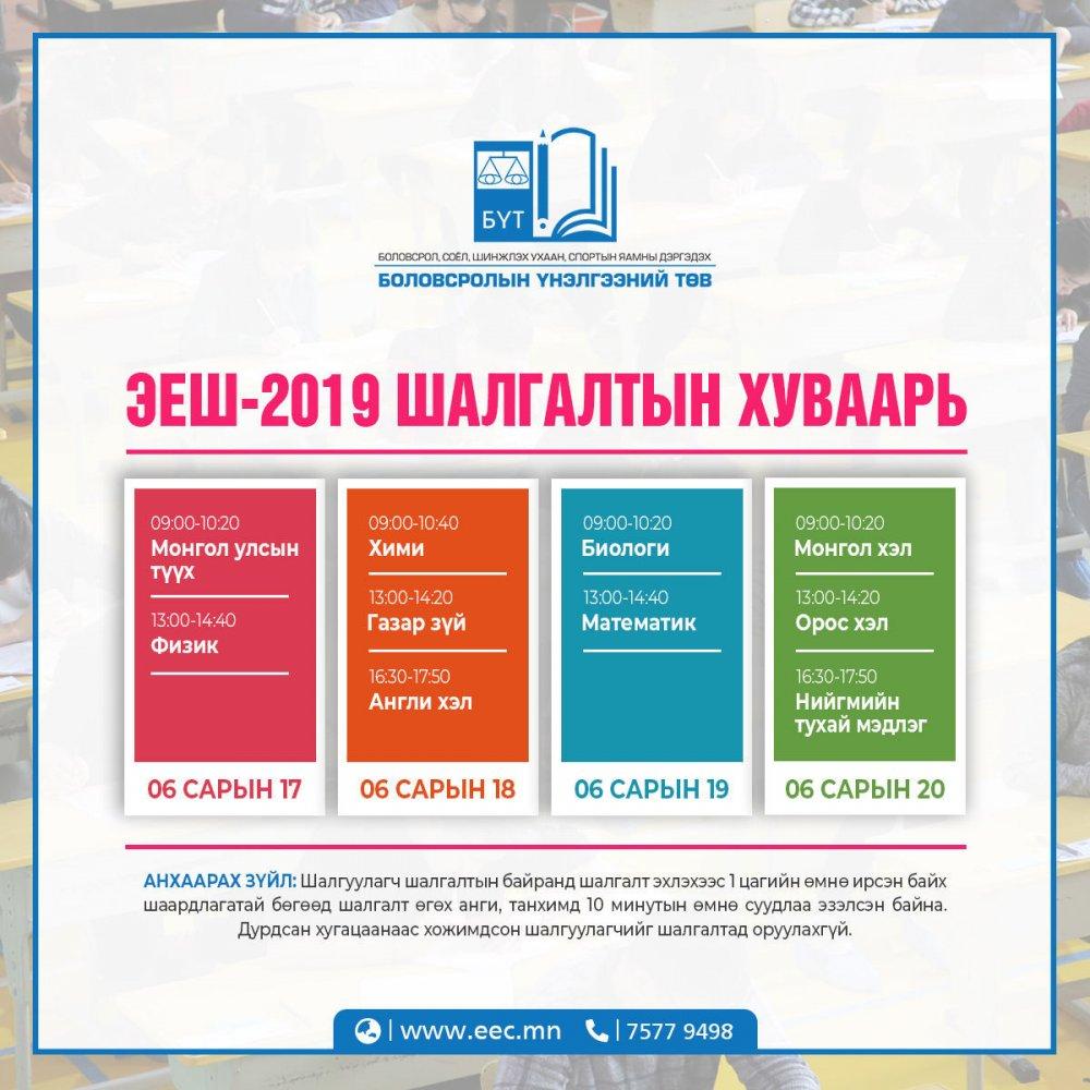 ЭЕШ: Монгол хэл бичгийн давтан шалгалт 20-нд болно