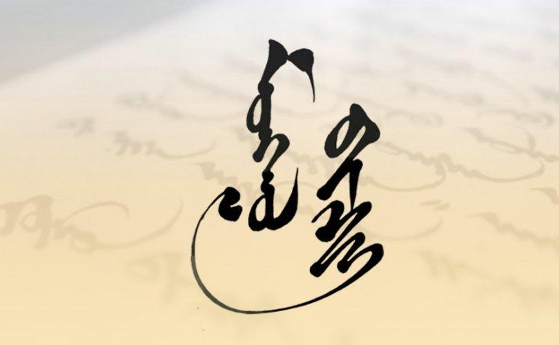 Үндэсний бичиг үсгийн баяр МАРГААШ эхэлнэ