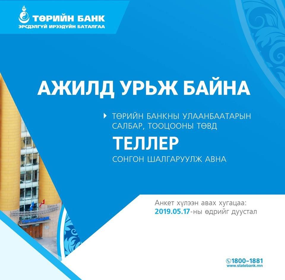 Төрийн банк таныг ажилд урьж байна