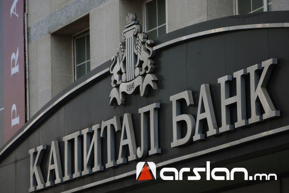 Капитал банкны зээлдэгчдийн анхааралд