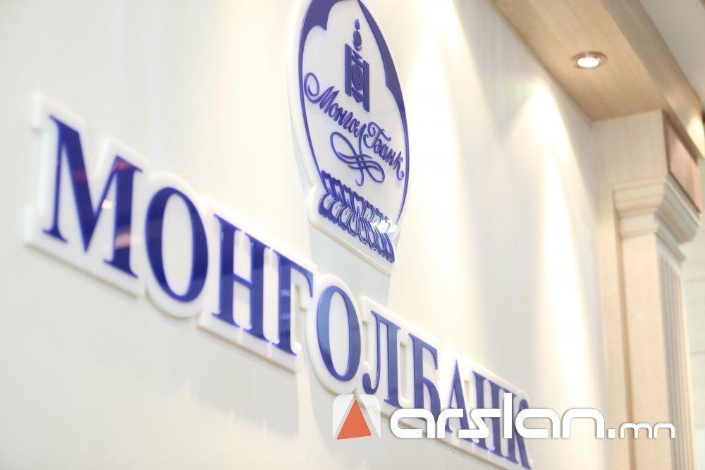Монголбанк өртэй зарим байгууллага, хувь хүмүүсийг нийтэд мэдээлнэ