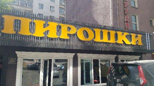 """""""Пирошки"""" цайны газар орчны ЦЭВЭРЛЭГЭЭ хийдэггүй байжээ"""