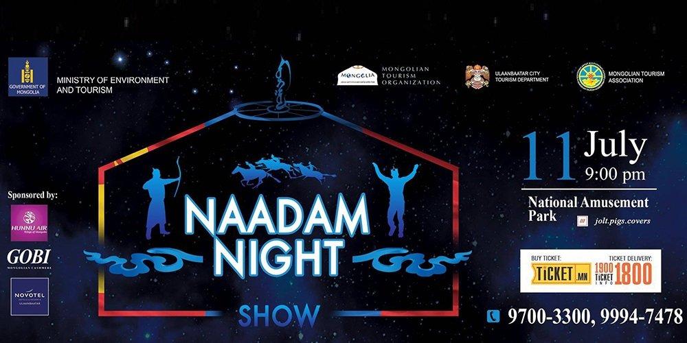 """""""Naadam night"""" шоу Үндэсний соёл амралтын хүрээлэнд болно"""