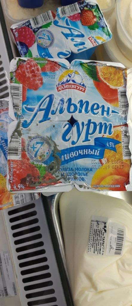 """0s3gs """"Номин all mart"""" дэлгүүр хөгц үүссэн йогуртыг худалдаж байжээ"""