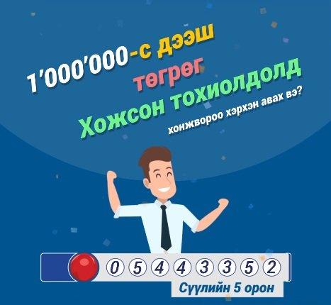 НӨАТ: 1,000,000-с дээш төгрөг ХОЖСОН тохиолдолд ХОНЖВОРОО хэрхэн авах вэ?