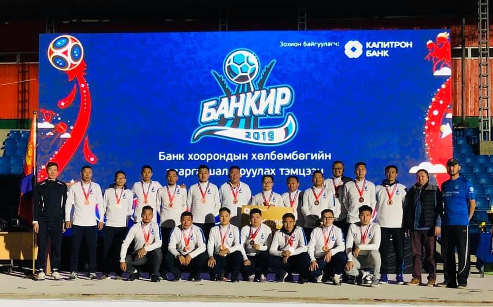Банк хоорондын хөлбөмбөгийн тэмцээнд  Төрийн банк амжилттай оролцлоо