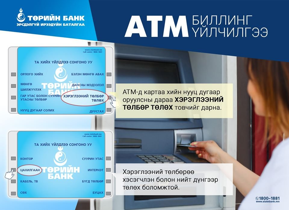 Төрийн банкны карттай бол АТМ-аар хэрэглээний төлбөрөө төлөхөд шимтгэлгүй