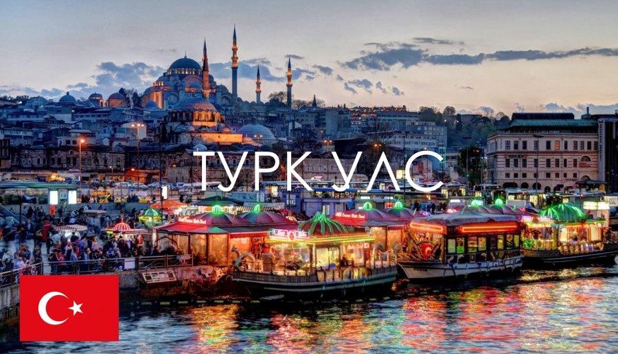 Туркийн Засгийн газрын ТЭТГЭЛЭГТ ХӨТӨЛБӨР зарлагдлаа