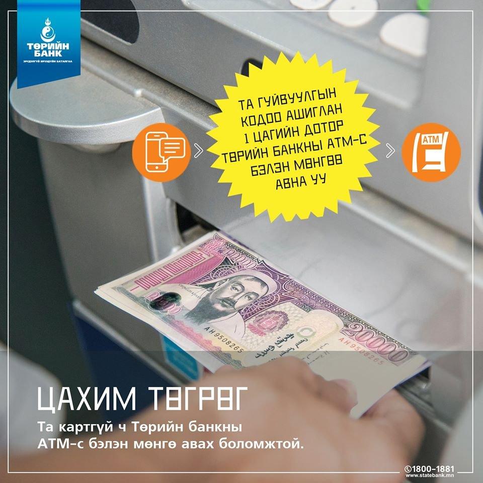 Харилцагч та картгүй ч Төрийн банкны АТМ-с бэлэн мөнгө авах боломжтой
