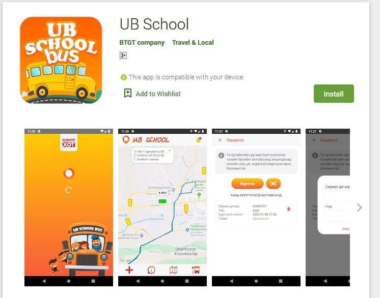 """Сургуулийн автобусны байршлыг мэдээлэх """"UB school bus"""" аппликейшныг танилцууллаа"""