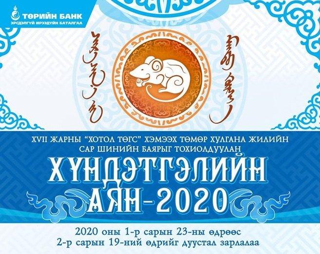 """ТӨРИЙН БАНК: """"Хүндэтгэлийн аян-2020"""" УРАМШУУЛАЛТ АЯНАА зарлаж байна"""