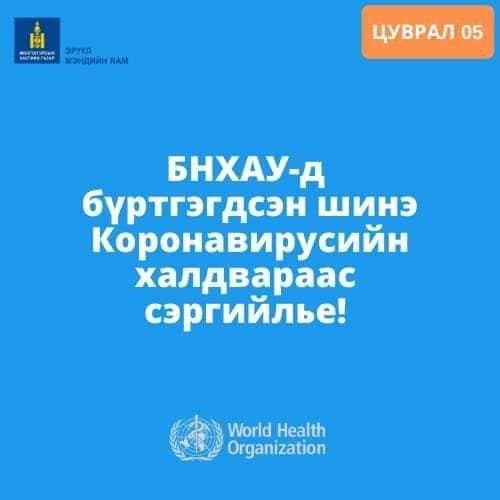 СЭРЭМЖҮҮЛЭГ: Шинэ коронавирусийн халдвараа сэргийлье!!!