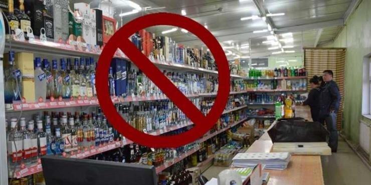 ХЭНТИЙ: Согтууруулах ундаа худалдаалахыг хориглолоо