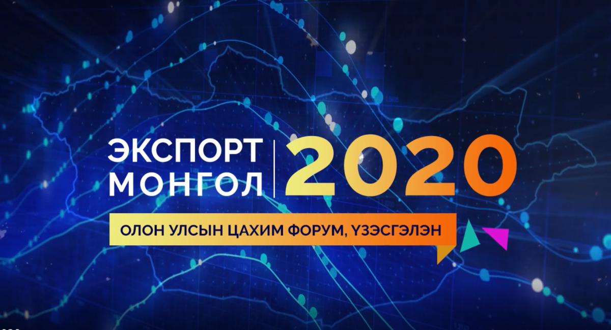 """""""ЭКСПОРТ МОНГОЛ 2020"""" ОУ-ын цахим форум, үзэсгэлэнд оролцохыг урьж байна"""