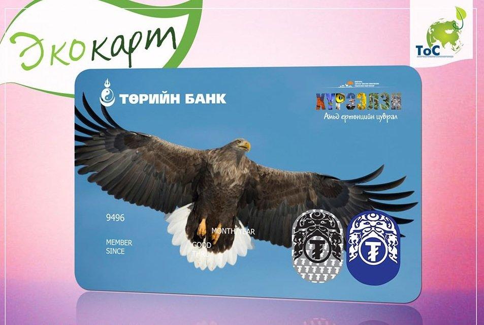 Төрийн банкны Эко картаа авч Хүрээлэн буй орчиндоо хөрөнгө оруулалт хийгээрэй!