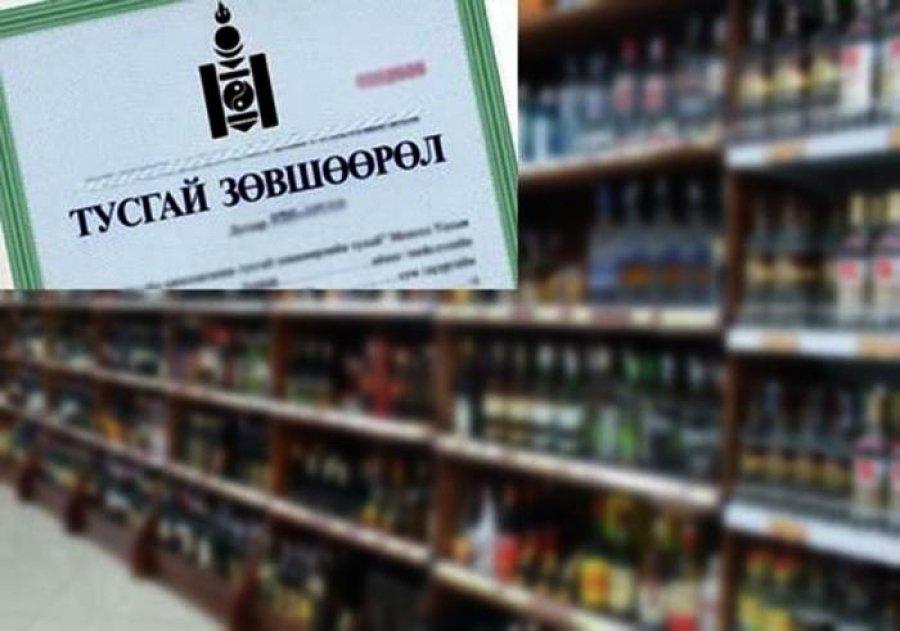 Таван ААН-ийн согтууруулах ундаа худалдах, үйлчлэх тусгай зөвшөөрлийг түтгэлзүүлэх санал хүргүүлжээ