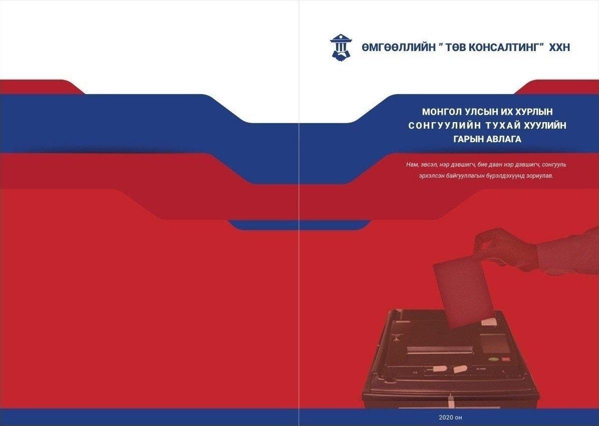СОНГУУЛЬ 2020: Зайлшгүй унших ном хэвлэгдлээ