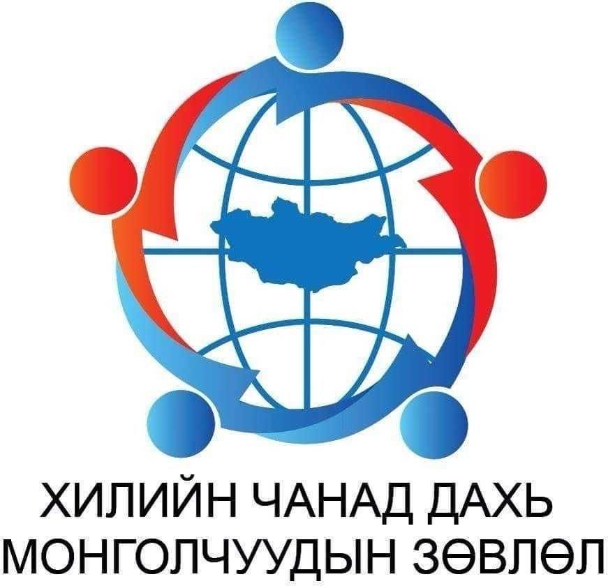 Хилийн Чанад дахь Монголчуудын Зөвлөл ТББ-ын Удирдах Зөвлөлөөс АН-ын дарга С.Эрдэнэд шаардлага хүргүүлжээ