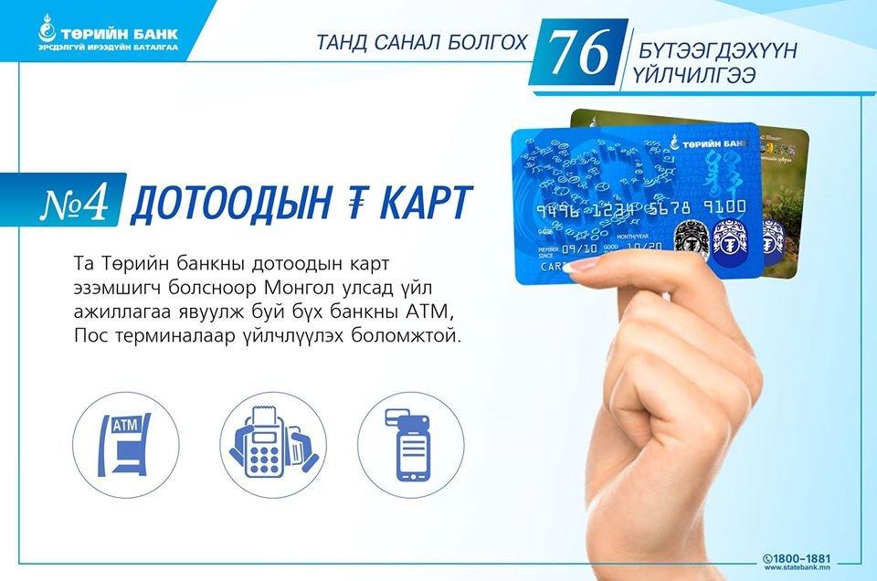 Танд санал болгох 76 бүтээгдэхүүн үйлчилгээ: ДОТООДЫН КАРТ ба ХҮҮХДИЙН ХАДГАЛАМЖ