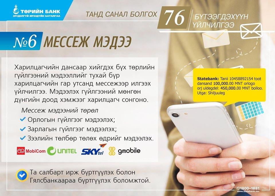 Танд санал болгох 76 бүтээгдэхүүн үйлчилгээ: MЕССЕЖ МЭДЭЭ ҮЙЛЧИЛГЭЭ ба ХУГАЦААТАЙ ХАДГАЛАМЖ